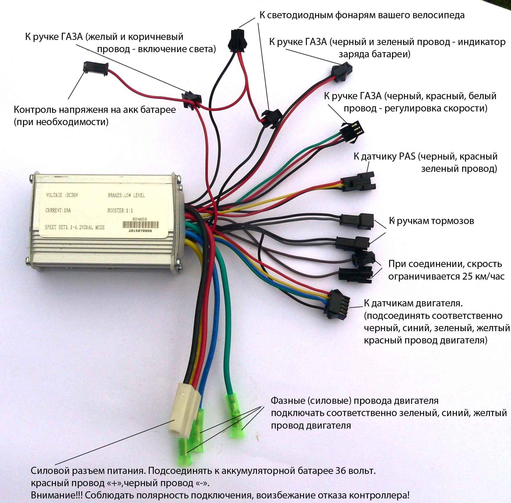 Контроллер для электровелосипед своими руками
