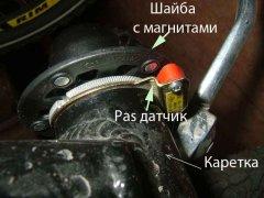 """датчик """"PASS"""" установленный на каретке велосипеда"""