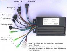 Контроллер набора -48 вольт 22 ампера