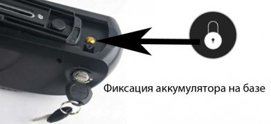 фиксатор аккумулятора на велосипеде