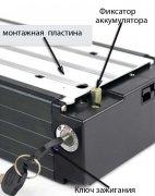 ключ и фиксатор батареи