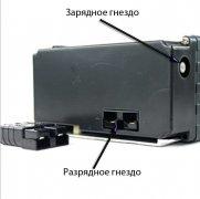 разрядный порт аккумуляторной батареи